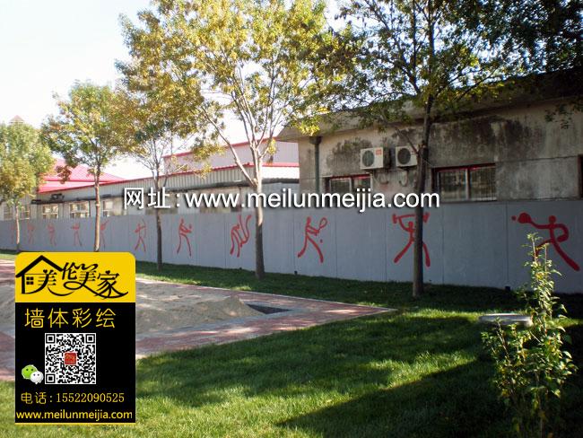 天津墙绘-天津墙体彩绘-天津手绘墙-天津墙画-墙体彩绘