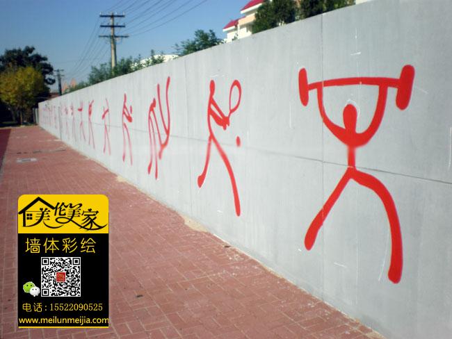 体育场墙绘健身标志墙绘墙体彩绘宣传图外墙广告