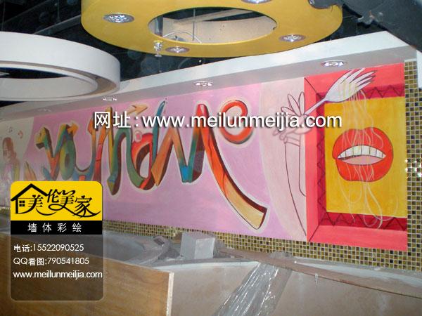 天津火锅店展示墙绘我和你火锅墙体彩绘店铺设计手绘墙涂鸦天津墙绘天