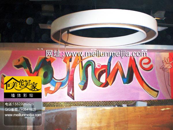 天津墙体彩绘,办公室墙绘,幼儿园墙体彩绘,酒吧墙绘,彩绘背景墙,天津墙绘手绘墙画制作应注意的细节