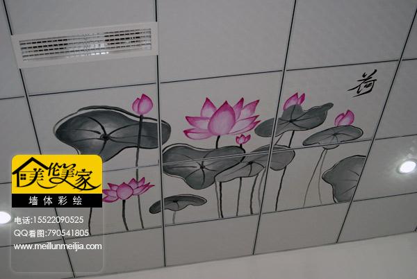 家庭吊顶墙绘水墨荷花墙体彩绘家庭墙面装饰效果图天津墙体彩绘,墙绘