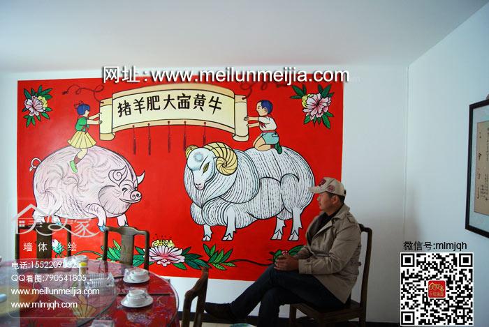 酒店餐厅会所农家乐墙体彩绘大肥羊手绘墙饭店室内