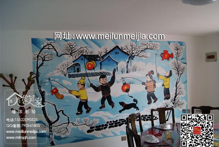酒店餐厅会所农家乐墙体彩绘过年了孩子玩耍墙绘素材资料放鞭炮天津