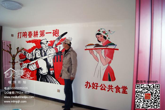农家乐墙绘打响春粮文化墙墙全彩绘红色革命墙手绘墙画图片