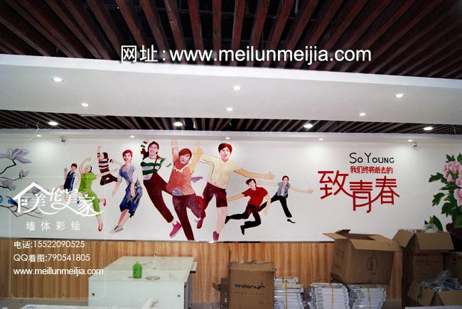 天津大港中塘网吧墙体彩绘商铺墙绘internet