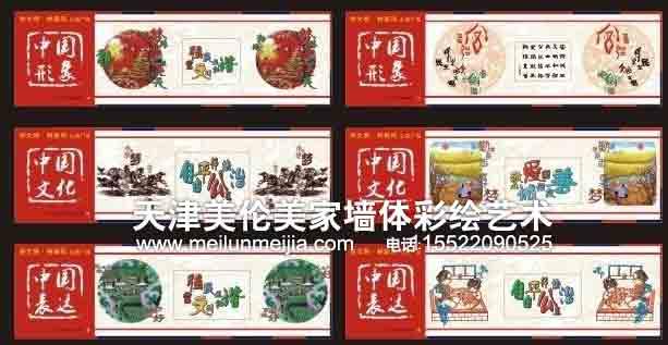天津红桥区社会主义核心价值观围挡公益广告素材墙体彩绘