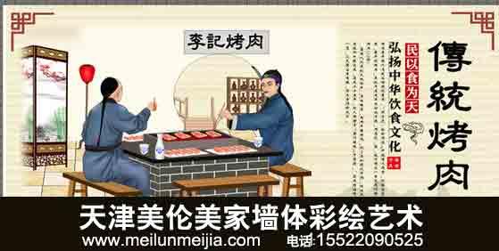 韩式墙绘烤肉墙体彩绘天津南开手绘墙图片素材韩国
