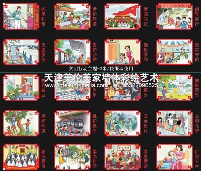 天津乡风文明公约文化墙设计图片文明出行 乡风文明 城市文明 勤俭