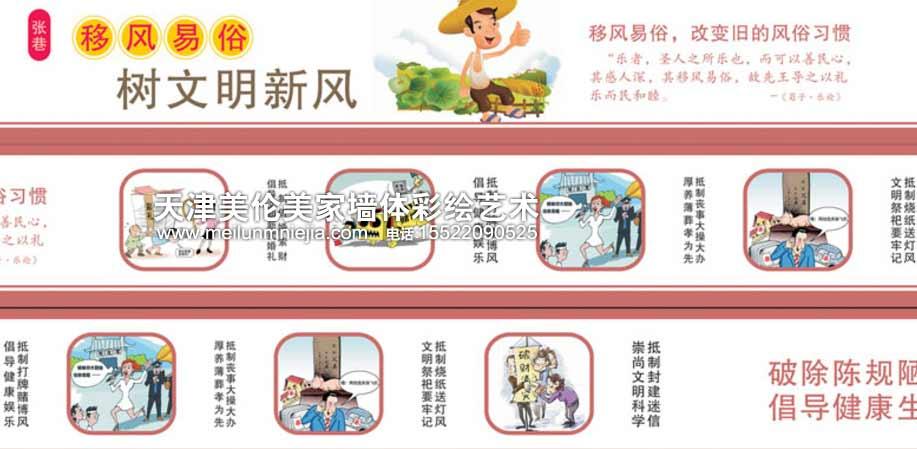 天津墙体彩绘新农村普法宣传围墙漫画图片法治建设