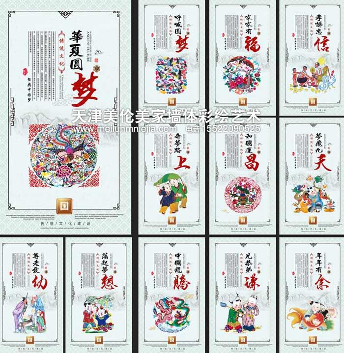 墙体彩绘中国梦图片中国梦 创意中国梦 唯美中国 旅游