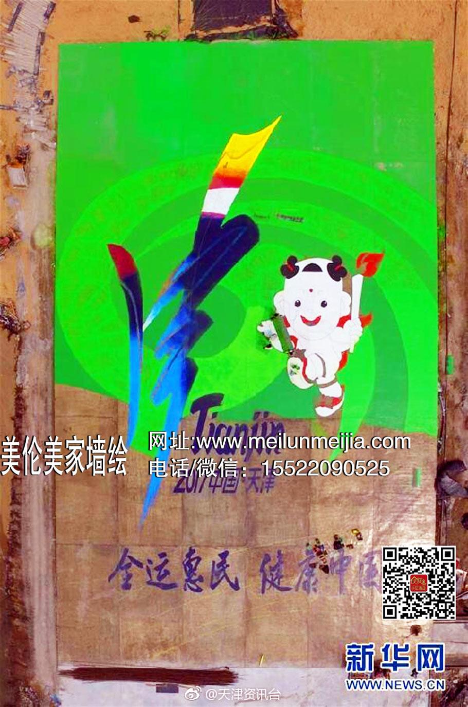 天津墙绘_天津彩绘_天津墙画_天津墙绘公司_天津墙体彩绘_天津壁画_天津涂鸦