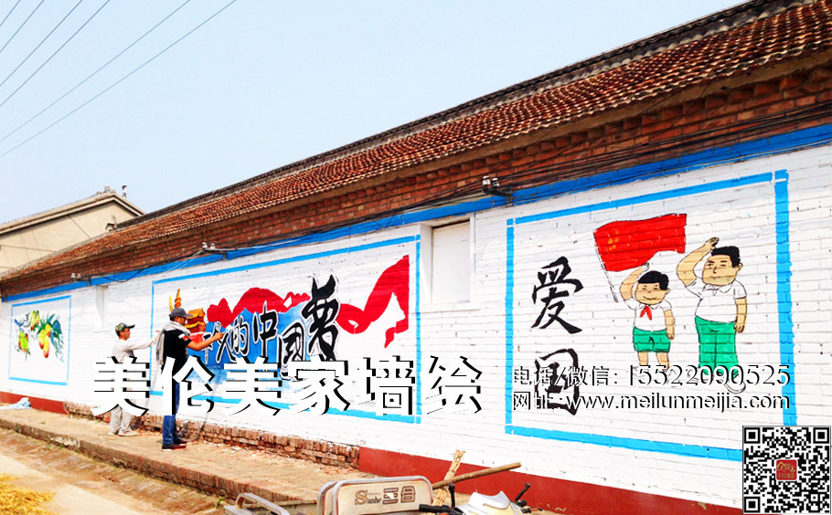 天津墙体彩绘,天津墙绘,天津手绘墙,美丽乡村文化墙彩绘,标语,农村文化墙,美丽乡村墙体美化,美丽村级文化墙宣传词,乡村振兴战略宣传,天津