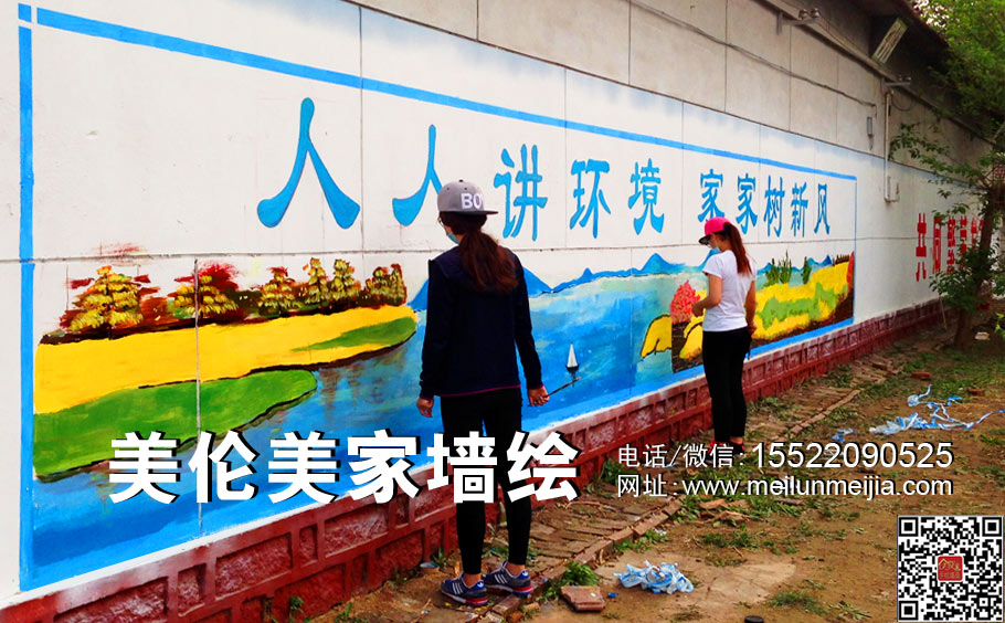 农村文化墙彩绘,创城文化墙,河北墙体彩绘,河北墙绘,廊坊手绘墙画,