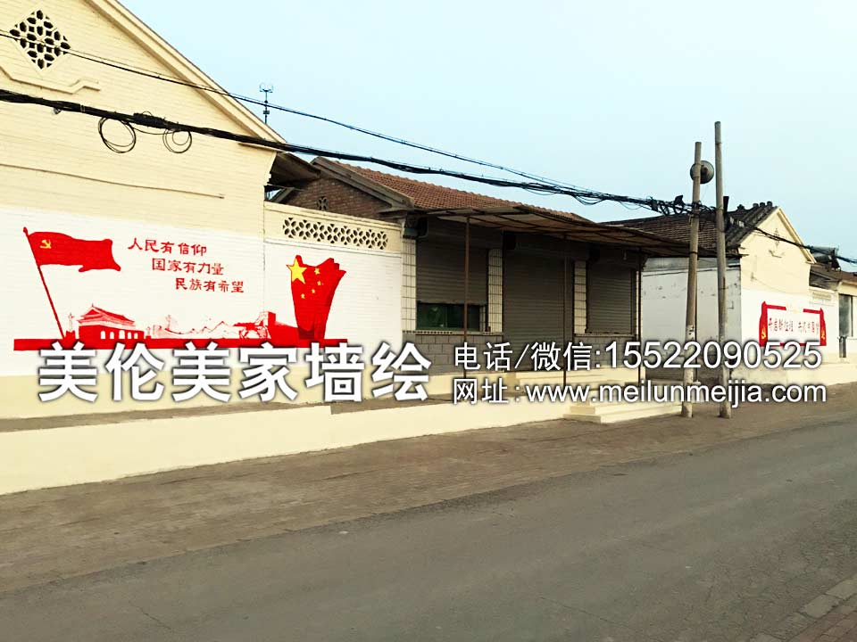 乡村文化墙,村庄文化墙彩绘,中国梦文化墙彩绘,公益广告彩绘,城市文化墙彩绘壁画民俗村文化墙彩绘