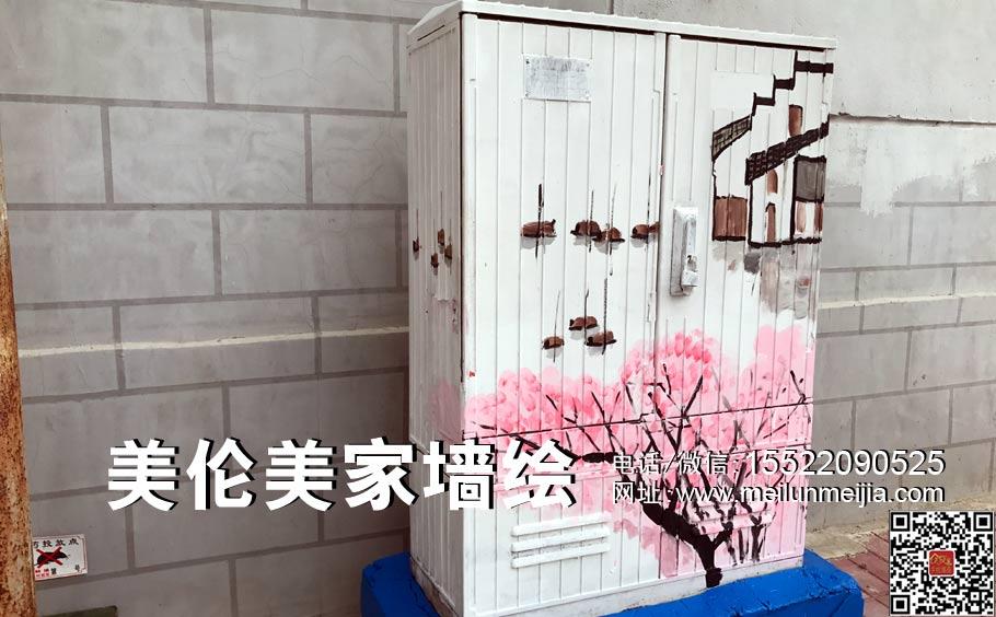 墙体彩绘 彩绘外挂空调 彩绘电表箱 彩绘交接箱-天津墙体彩绘公司,天津墙绘,天津手绘墙,墙绘,墙体彩绘,手绘墙
