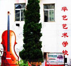 天津音乐钢琴学校华艺艺术学校外墙墙绘吉他墙体彩绘音符手绘墙->