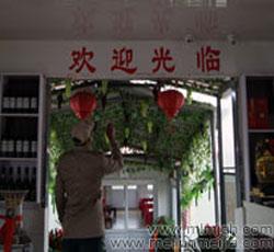 农家乐大字广告欢迎光临墙体彩绘酒店饭店宾馆农家乐墙绘->