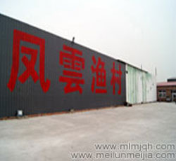天津凤�渔村农家乐钓鱼中心院内墙体彩绘喷绘手绘墙工程彩绘->
