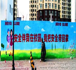 天津市大港区栖凤中学墙体彩绘安全墙绘文化墙墙体彩绘装饰墙面装修设计彩绘创意壁画手绘墙幼儿园学校类墙绘->