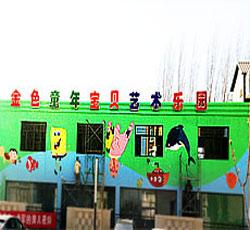 天津金色童年艺术乐园墙体彩绘墙绘 彩绘墙 幼儿园墙绘海绵宝宝彩绘幼儿园外墙墙体彩绘价格学校教室外墙彩->