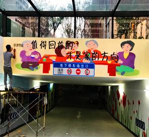 天津联发集团公司停车场墙绘,车库墙体彩绘,地下停车库手绘墙画,中国名校墙画,3D立体画,欣悦学府彩绘->