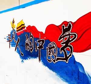 平凡人的中国梦文化墙墙体彩绘,乡村振兴建设宣传墙墙绘,农村文化墙墙画,建设美丽中国新农村文化墙->