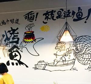 """天津墙体彩绘之店铺烤鱼店墙绘以彩绘内容围绕""""烤鱼""""设计到处都可以看有关鱼元素的墙绘,手绘墙特色十足啊->"""