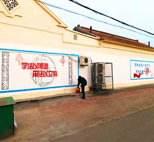 天津中国梦系列墙绘遇上北京扫黑除恶墙绘,创卫彩绘,河北党建,文明城市墙绘手绘文化墙,惊艳了我的家园!->